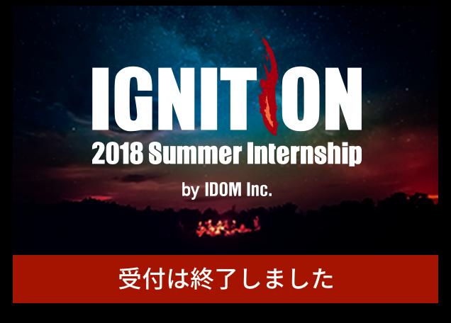 IGNITION 2018 Summer Internship by IDOM Inc. 受付は終了しました。