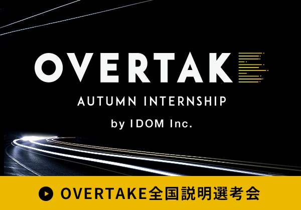 OVERTAKE AUTUMN INTERNSHIP by IDOM Inc. OVERTAKE全国説明会